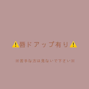 クリーミーリップティント カラーバーム・インテンス/Mamonde/口紅を使ったクチコミ(2枚目)