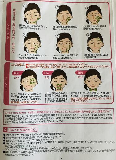 美ルル クラッシィ/belulu/美顔器・マッサージを使ったクチコミ(7枚目)