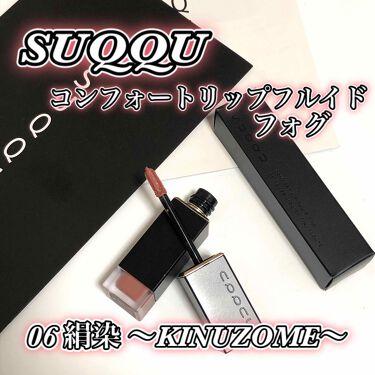 コンフォート リップ フルイド フォグ/SUQQU/口紅を使ったクチコミ(1枚目)