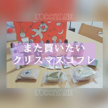 ロクシタン アドベントカレンダー2018/L'OCCITANE/その他キットセットを使ったクチコミ(1枚目)