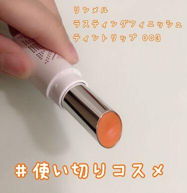【画像付きクチコミ】❣️使い切りコスメ❣️✨リンメルラスティングフィニッシュティントリップ003✨お気に入りのリップを使い切りました〜!🥳明るいオレンジのリップを持っていなかった時に購入したものです!この子のおかげでオレンジの魅力に気づけました👏🏻彩度...