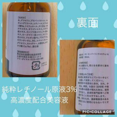 スーパーリンクルセラムVA/KISO/美容液を使ったクチコミ(2枚目)