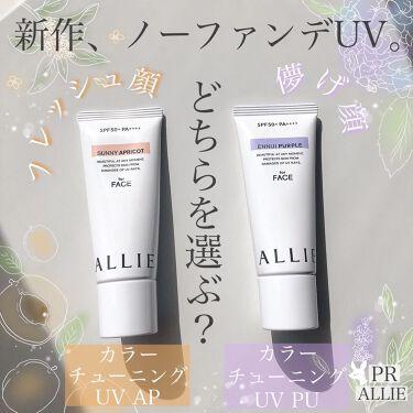 カラーチューニングUV PU/アリィー/日焼け止め(顔用)を使ったクチコミ(1枚目)
