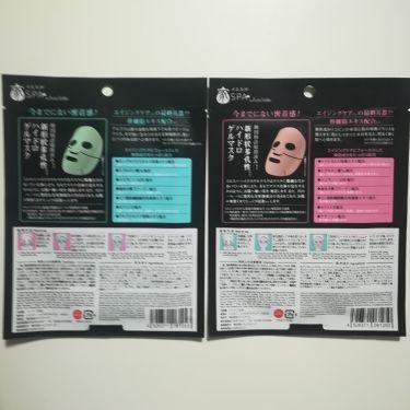 ハイドロゲルマスク グリーンマスクタイプ/イエスパ/シートマスク・パックを使ったクチコミ(2枚目)