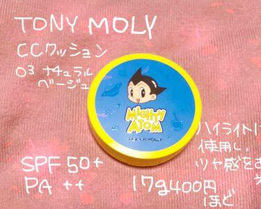 TONYMOLY(トニーモリー/韓国) ルミナス ガッディスアウラ エンゼル グローリング CCクッション