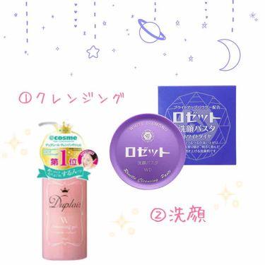 白潤薬用美白化粧水しっとりタイプ/肌ラボ/化粧水を使ったクチコミ(2枚目)