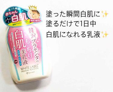 贅沢プラセンタのもっちり白肌美乳液/ホワイトラベル/乳液 by riiiii♥︎