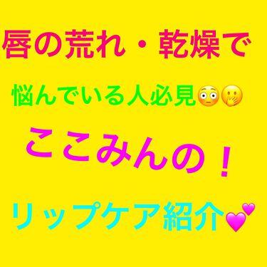 🐹ここみん🦄さんの「SHISEIDOモアリップ<リップケア・リップクリーム>」を含むクチコミ