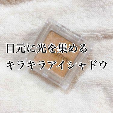 マイグロウ ダイヤ/innisfree/パウダーアイシャドウを使ったクチコミ(1枚目)