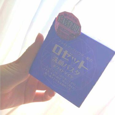 ロゼット洗顔パスタ ホワイトダイヤ/ロゼット/洗顔フォームを使ったクチコミ(1枚目)