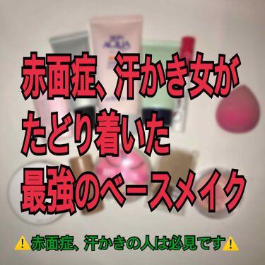 AYRさんの「スキンアクアサラフィットUV さらさらエッセンス アクアフローラルの香り<日焼け止め(ボディ用)>」を含むクチコミ