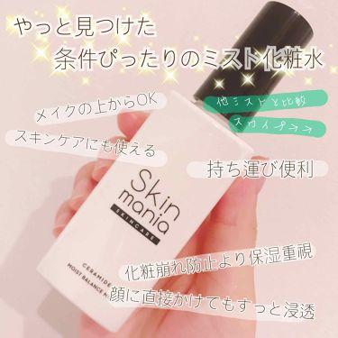 セラミド うるおいバランスミスト/Skin mania/ミスト状化粧水 by ゆかき