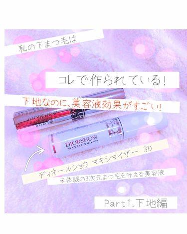 ディオールショウ マキシマイザー 3D/Dior/マスカラ下地・トップコート by びーちゃん🍓フォロバします💗