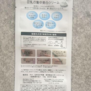 目元ふっくらクリーム/なめらか本舗/アイケア・アイクリームを使ったクチコミ(4枚目)