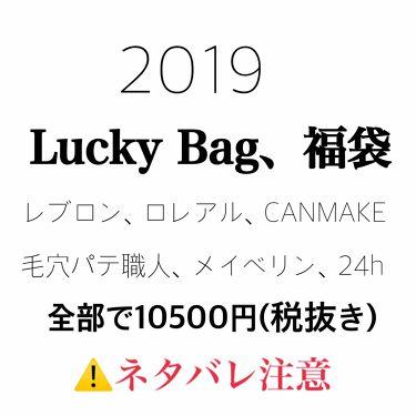 🐻瑠璃佳🐼さんの「CANMAKE福袋 2018<その他>」を含むクチコミ