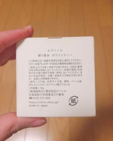 ホワイトティー 練り香水/shiro/香水(レディース)を使ったクチコミ(3枚目)