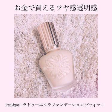 ラトゥー エクラ ファンデーション プライマー N/PAUL & JOE BEAUTE/化粧下地 by お茶