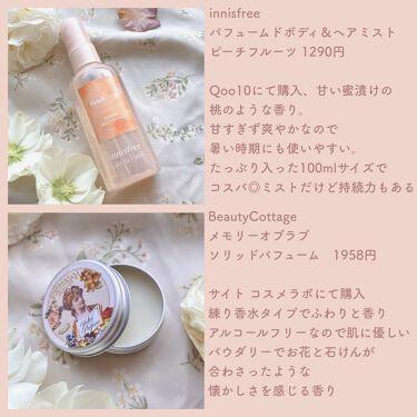 メイクミーハッピー ソリッドパフューム/キャンメイク/香水(レディース)を使ったクチコミ(2枚目)