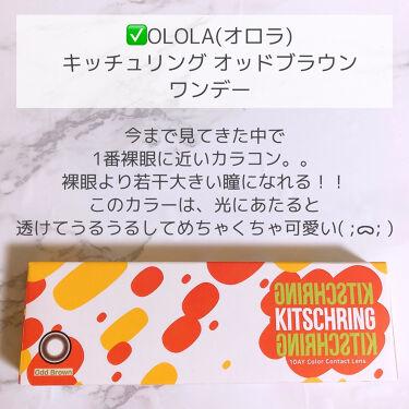 キッチュリング ワンデー(Kitsch Ring 1day)/OLOLA/カラーコンタクトレンズを使ったクチコミ(3枚目)