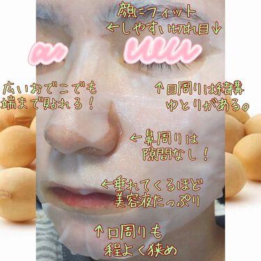 我的美麗日記(私のきれい日記)大豆発酵マスク/我的美麗日記/シートマスク・パックを使ったクチコミ(3枚目)