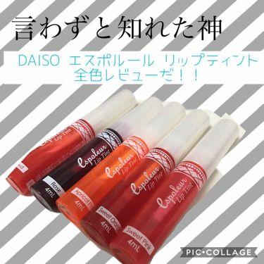 エスポルール リップティント/DAISO/リップグロスを使ったクチコミ(1枚目)