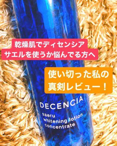 サエル ホワイトニング クリーム コンセントレート/DECENCIA/フェイスクリームを使ったクチコミ(1枚目)