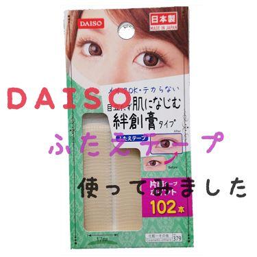 ふたえテープ 目立たず肌になじむ絆創膏タイプ/DAISO/二重まぶた用アイテムを使ったクチコミ(1枚目)