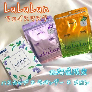 北海道ルルルン(ラベンダーの香り)/ルルルン/シートマスク・パックを使ったクチコミ(1枚目)