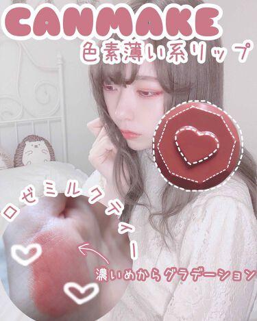 メルティールミナスルージュ(ティントタイプ)/キャンメイク/口紅を使ったクチコミ(1枚目)