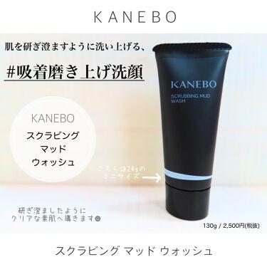 スクラビング マッド ウォッシュ/KANEBO/その他洗顔料を使ったクチコミ(1枚目)