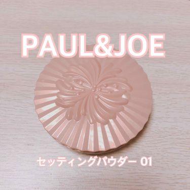Aさんの「ポール & ジョー ボーテセッティングパウダー<プレストパウダー>」を含むクチコミ