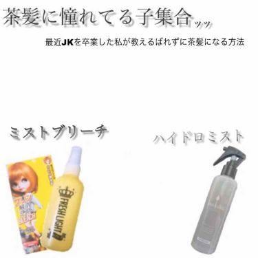 ミストブリーチ/フレッシュライト/ヘアカラー・白髪染め・ブリーチを使ったクチコミ(1枚目)