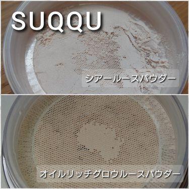 オイル リッチ グロウ ルース パウダー/SUQQU/ルースパウダーを使ったクチコミ(3枚目)