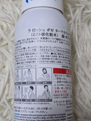 ターマルウォーター/ラ ロッシュ ポゼ/ミスト状化粧水を使ったクチコミ(2枚目)
