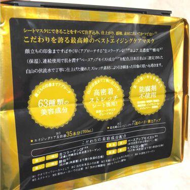 オールインワンシートマスク ザ・ベストEX/クオリティファースト/シートマスク・パックを使ったクチコミ(3枚目)