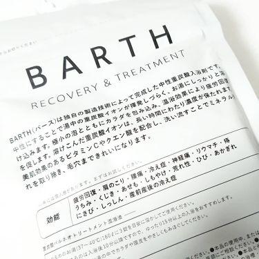 薬用 BARTH 中性重炭酸入浴剤/BARTH/入浴剤を使ったクチコミ(3枚目)