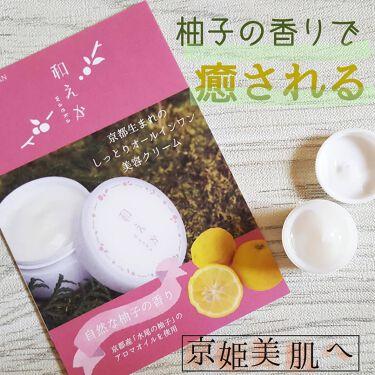 オールインワン美容クリーム/和えか/オールインワン化粧品を使ったクチコミ(1枚目)