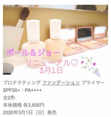 【3/1発売】プロテクティング ファンデーション プライマー/PAUL & JOE BEAUTE/化粧下地を使ったクチコミ(1枚目)