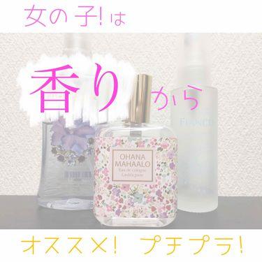 💭わた💭さんの「フィアンセボディミスト ピュアシャンプーの香り<香水(レディース)>」を含むクチコミ