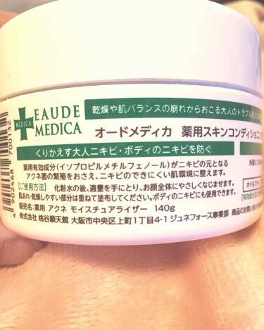薬用スキンコンディショニングゲル/オードメディカ/オールインワン化粧品を使ったクチコミ(3枚目)