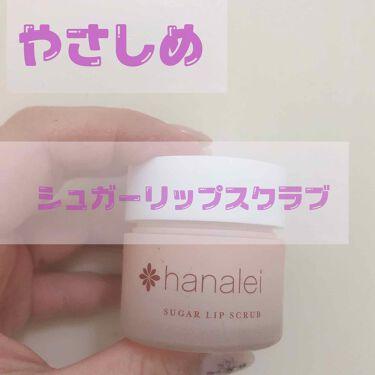 Hanaleiリップスクラブ/リップケア・リップクリームを使ったクチコミ(1枚目)