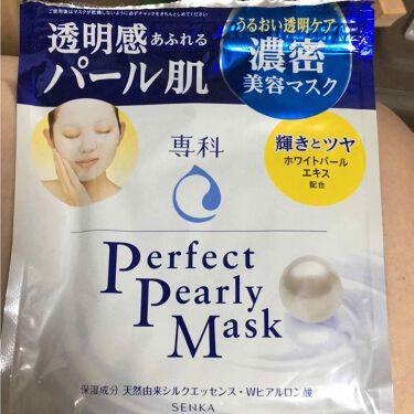 パーフェクトパーリーマスク/専科/シートマスク・パックを使ったクチコミ(1枚目)