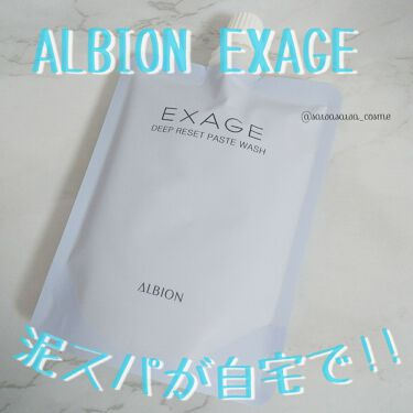 エクサージュ ディープリセット ペーストウォッシュ/ALBION/洗顔フォームを使ったクチコミ(1枚目)