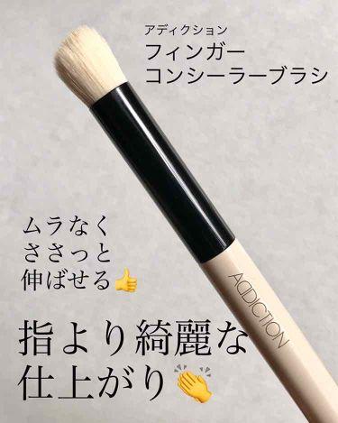 フィンガーコンシーラーブラシ/ADDICTION/メイクブラシ by ゆでたま子
