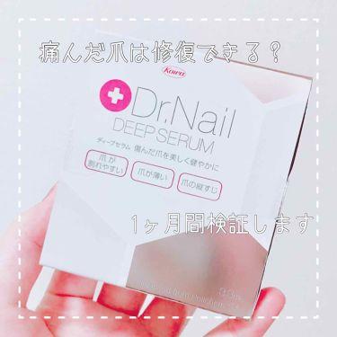 ディープセラム/Dr.Nail/ネイルケア by さきღ専業主婦