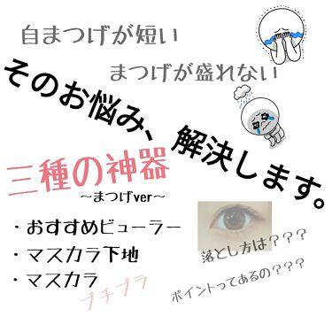 ラッシュマキシマイザーN/KATE/マスカラ下地・トップコートを使ったクチコミ(1枚目)