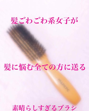 もか/moca🌸さんの「マペペ濃密天然毛のボリュームケアブラシ<ヘアケアグッズ>」を含むクチコミ