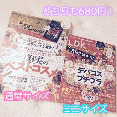 LDK the Beauty/LDK/雑誌を使ったクチコミ(2枚目)