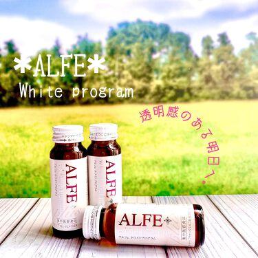 アルフェ ホワイトプログラム/アルフェ/美容サプリメントを使ったクチコミ(1枚目)