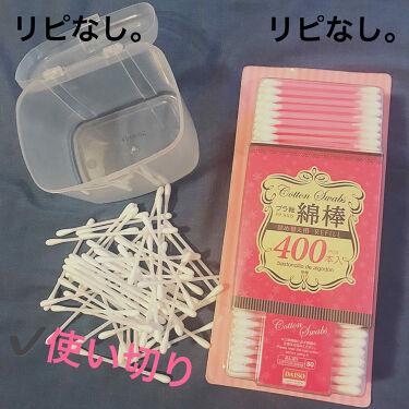 綿棒 PP軸 350本入り/DAISO/その他グッズを使ったクチコミ(1枚目)